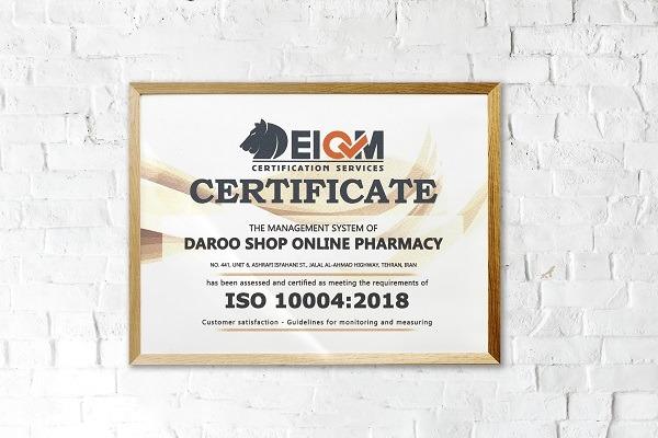 گواهینامه سنجش رضایت مشتری ( ایزو ۱۰۰۰۴ )