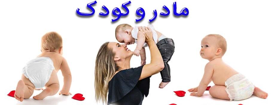 محصولات مادر و کودک