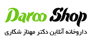 داروشاپ – دکتر مهناز شکاری – داروخانه آنلاین